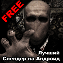 Slender Man Origins Free