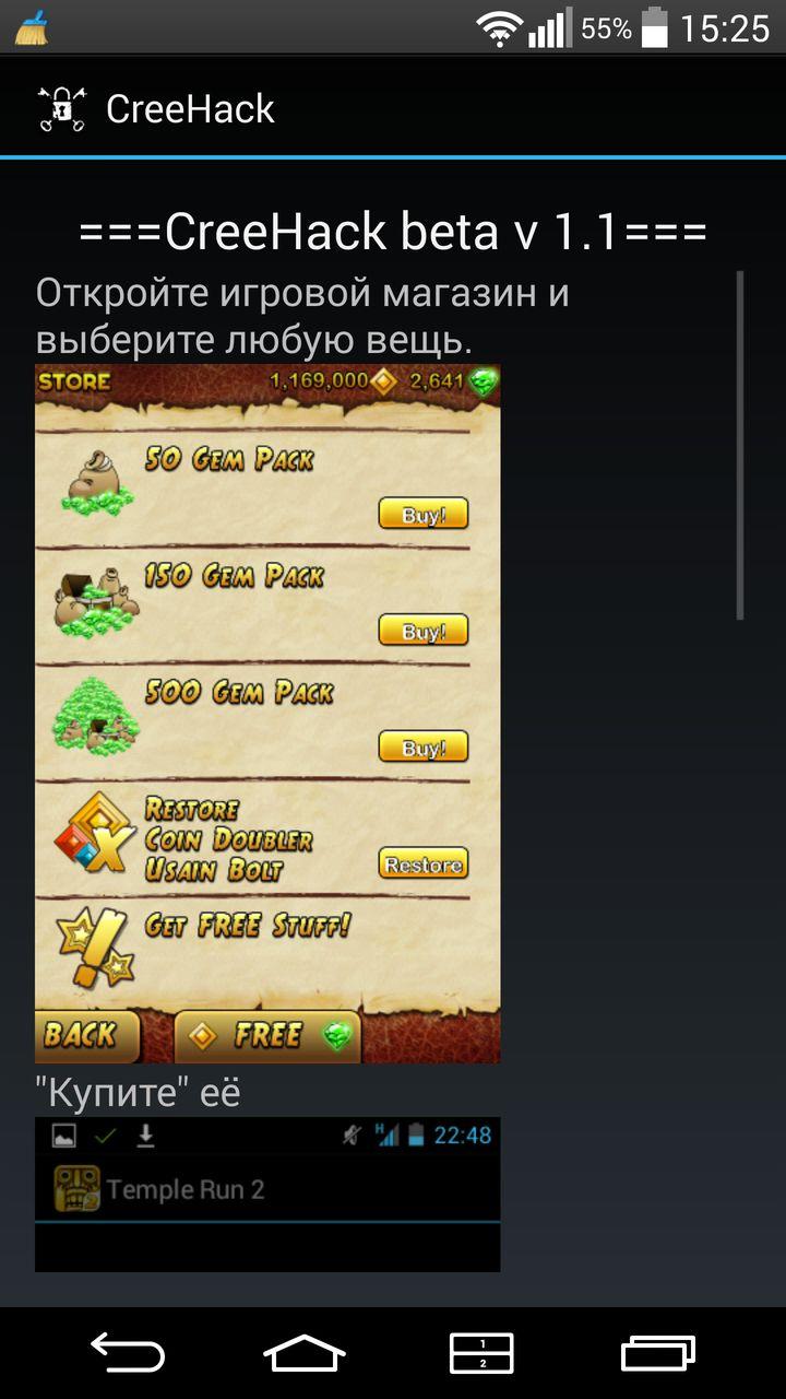 Программу для взлома игр бесплатно скачать