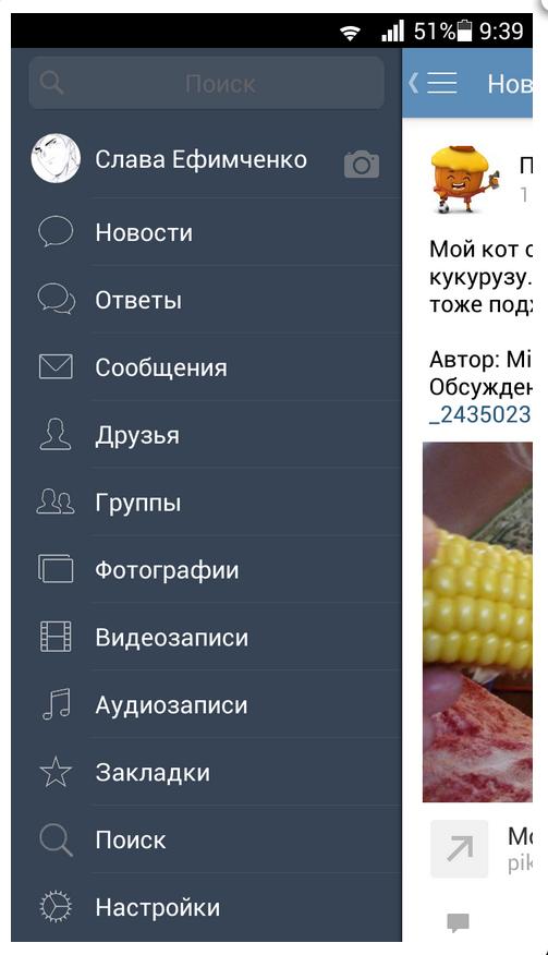 скачать вконтакте оформления в стиле ios7 для android