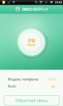 360 Root