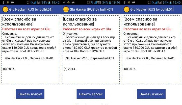 glu hacker v2.0 rus by bullik01.apk