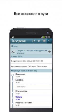 Яндекс.Электрички