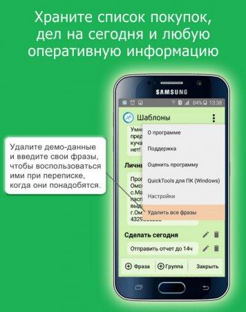 Вставка фраз в WhatsApp