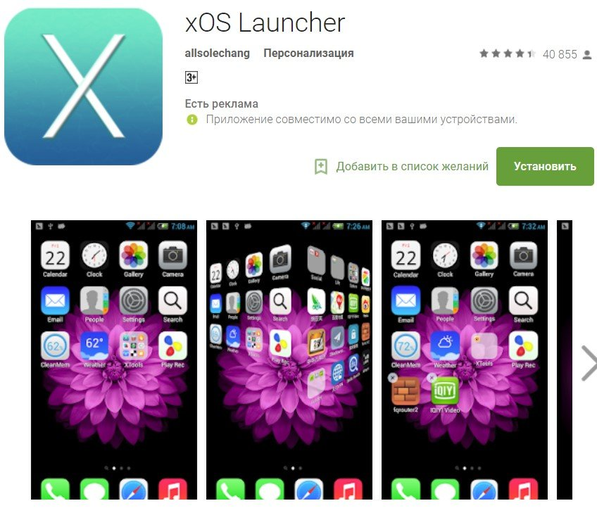 NeXT Launcher iOS7 iPhone Скачать на Андроид