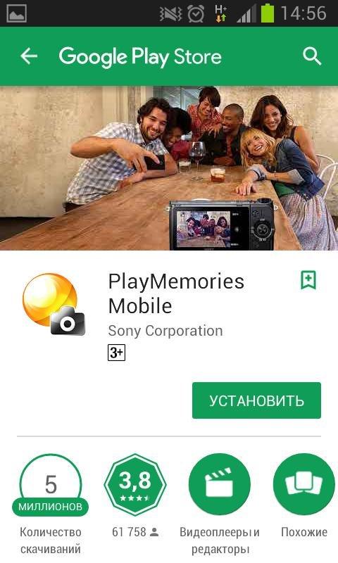 PlayMemories Mobile на Андроид
