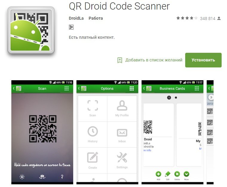 QR Droid Code Scanner для Android