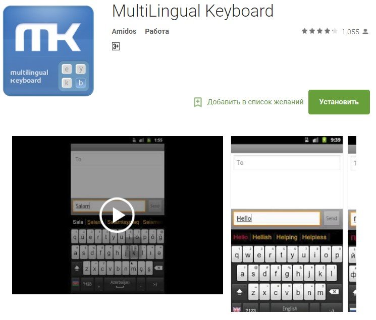 Multi Lingual Keyboard на Андроид