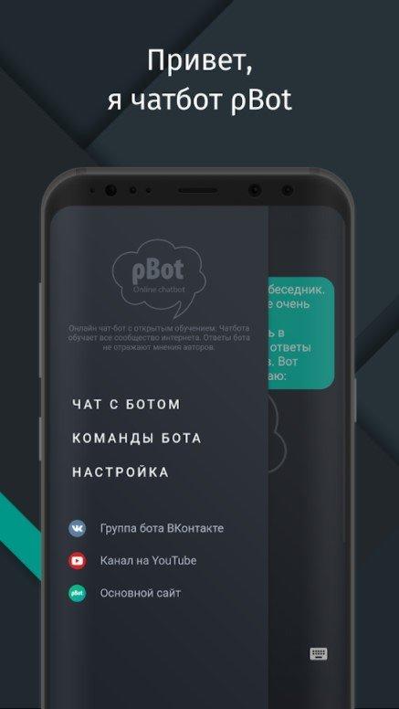 pbot кристина скачать на андроид