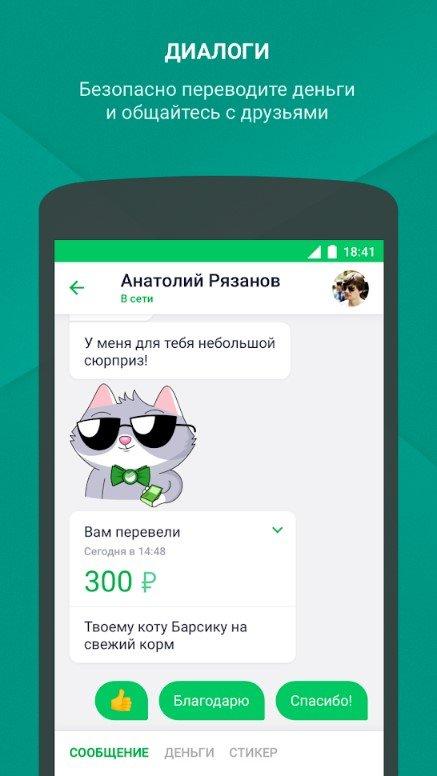 приложение сбербанк apk