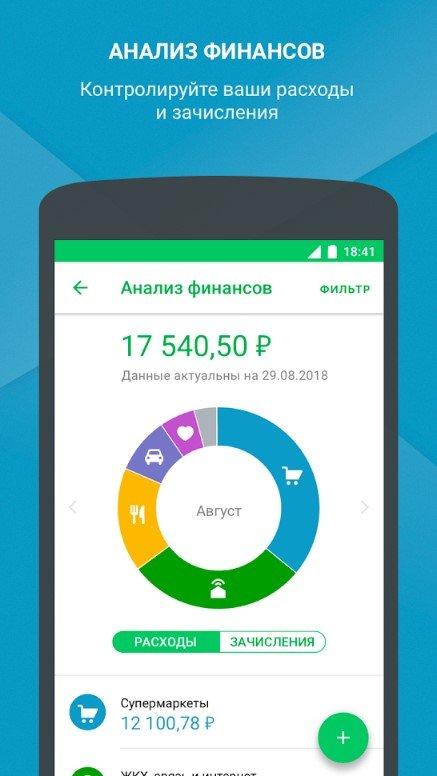 сбербанк apk с официального