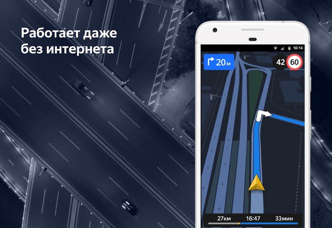 яндекс навигатор 3 96 apk 4pda