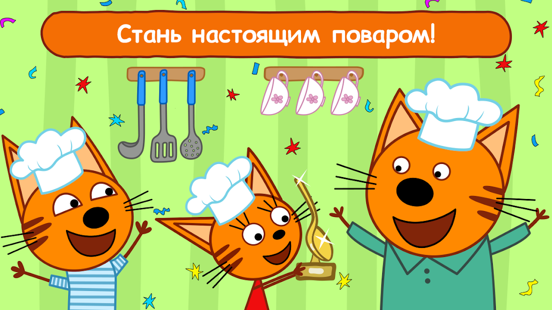 три кота apk