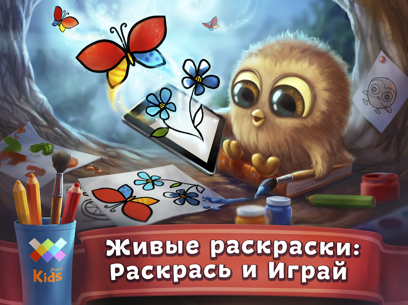 Скачать Чудо-Сказки и Раскраски на андроид бесплатно ...