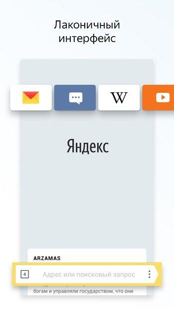 яндекс браузер 4 0 apk