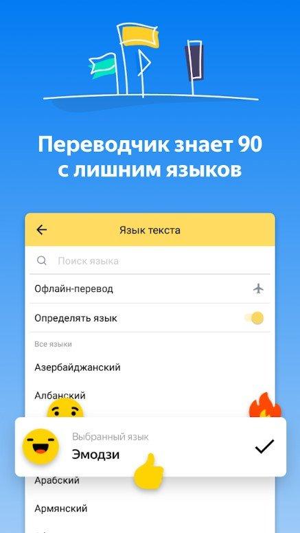 яндекс переводчик apk