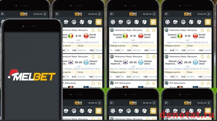 Melbet официальный сайт скачать мобильную версию на андроид 1 икс ставка промокод при регистрации