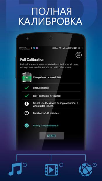 Скачать Батарея HD Pro - Battery на андроид бесплатно версия