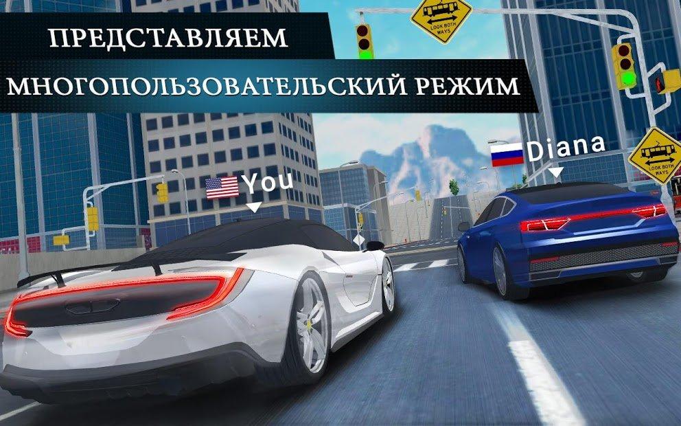 симулятор вождения apk