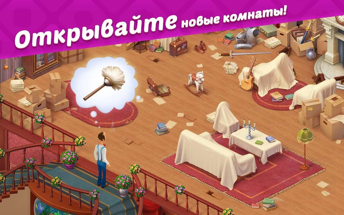 игру homescapes apk