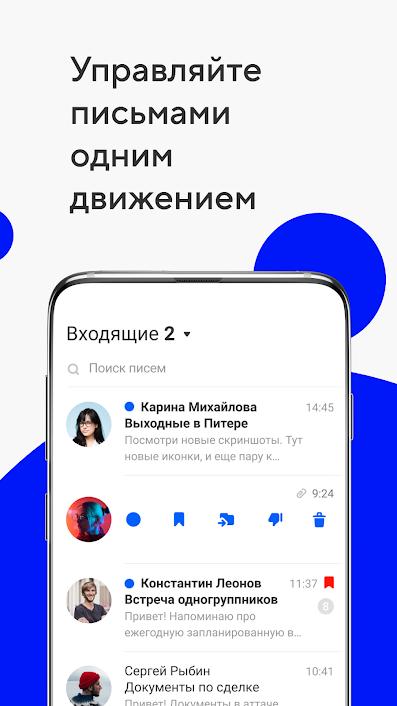 почта андроид apk