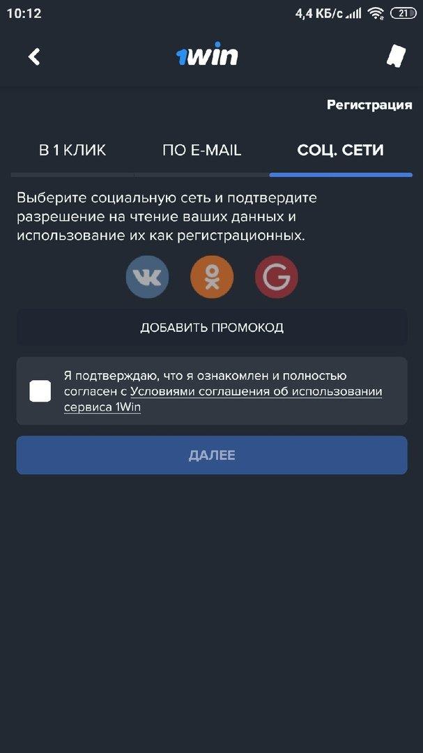 winline apk скачать мобильное приложение